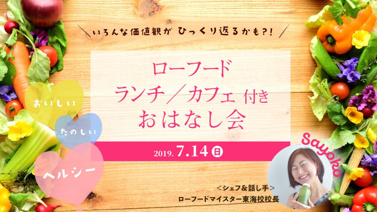 7/14(日)ローフード ランチ/カフェ付き おはなし会